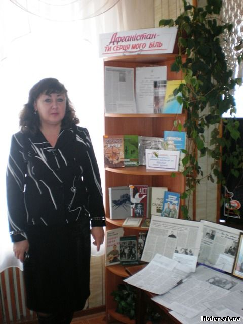 Коваль А.М. - зав.відділом обслуговування центральної районної бібліотеки проводить огляд книжкової виставки (Афганістан - ти серця мого біль)